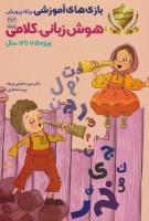 بازی های آموزشی برای پرورش هوش زبانی-کلامی (ویژه ی 7تا12سال)
