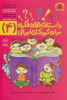 داستان های فکری برای کودکان ایرانی 4