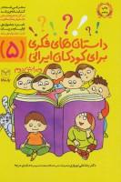 داستان های فکری برای کودکان ایرانی 5