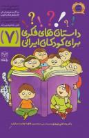 داستان های فکری برای کودکان ایرانی 7