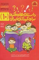 داستان های فکری برای کودکان ایرانی10