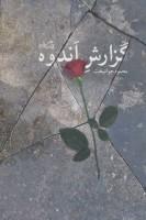 گزارش اندوه (ادبیات برتر،رمان91)