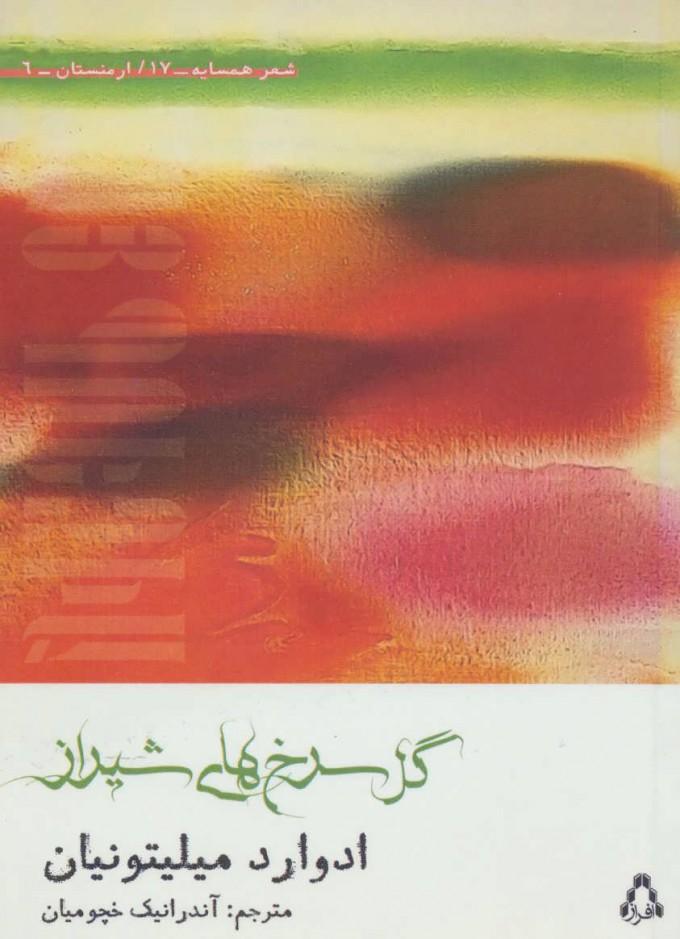 گل سرخ های شیراز (شعر همسایه17،ارمنستان 6)