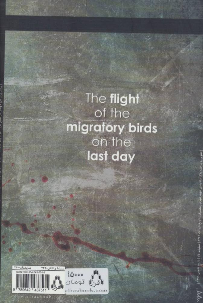 پرواز پرندگان مهاجر در صبح روز آخر و یک نمایشنامه دیگر (نمایشنامه)