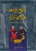 تاریخ روابط خارجی ایران (از کهن ترین زمان تاریخی تا عصر حاضر)