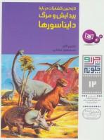 چرا و چگونه12 (تازه ترین کشفیات درباره پیدایش و مرگ دایناسورها)