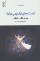 پیوند علم و عرفان (اندیشه های کوانتومی مولانا)