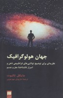 جهان هولوگرافیک (نظریه ای برای توضیح توانایی های فراطبیعی ذهن و اسرار ناشناخته مغز و جسم)