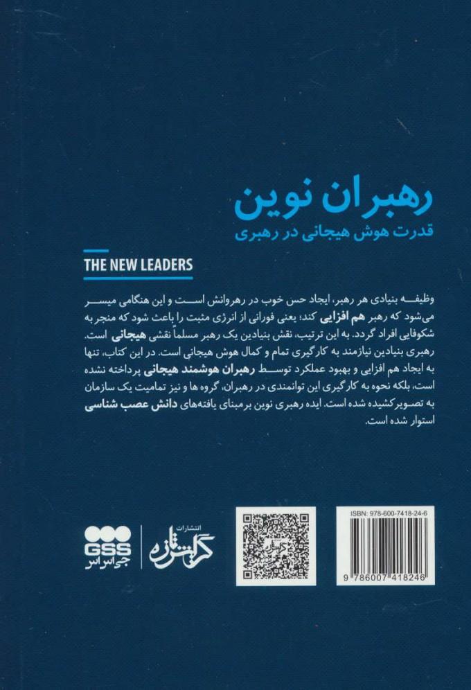 رهبران نوین (قدرت هوش هیجانی در رهبری)