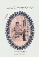 سفرنامه عراق عجم (بلاد مرکزی ایران)