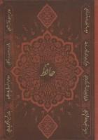 دیوان حافظ همراه با تفسیر فالگونه (گلاسه،چرم،لب طلایی)