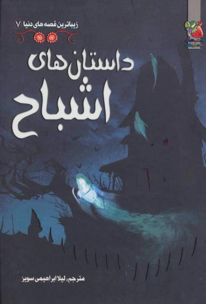 داستان های اشباح (زیباترین قصه های دنیا 7)