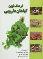 فرهنگ نوین گیاهان دارویی (گلاسه)