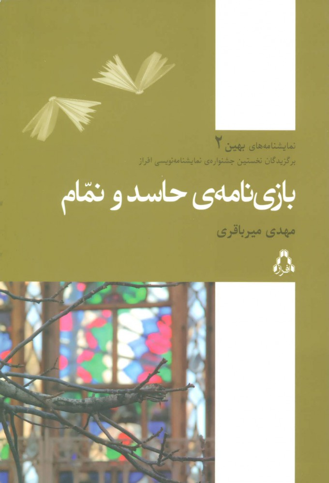بازی نامه ی حاسد و نمام (نمایشنامه های بهین 2)