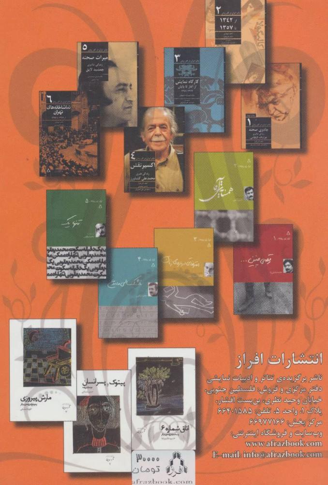 نمایش نامه (فصل نامه ی کانون نمایش نامه نویسان خانه ی تئاتر ایران)