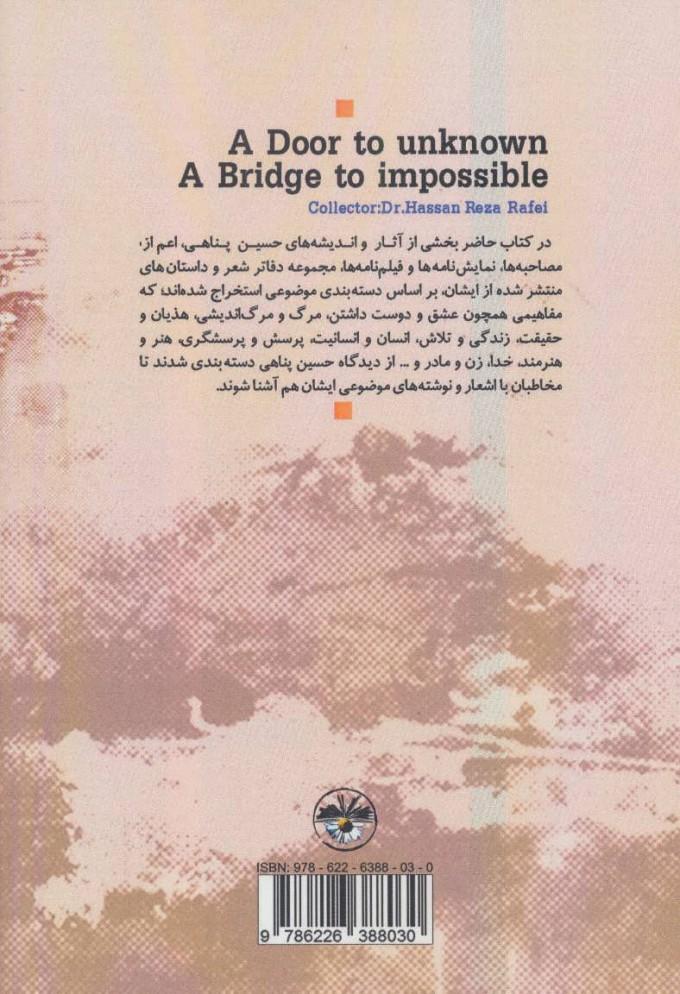 پلی به نا معلوم دری به ناممکن