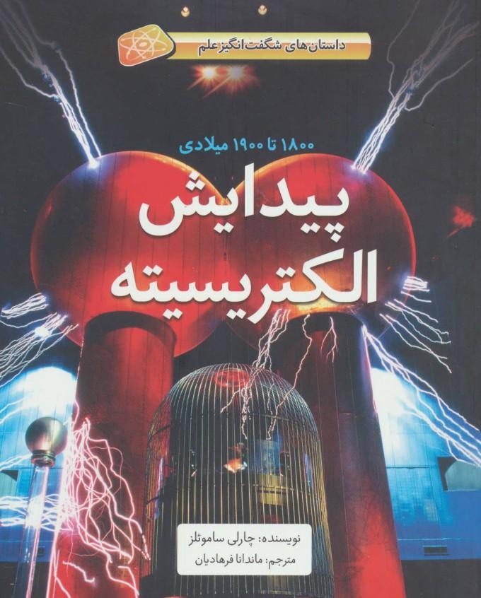 پیدایش الکتریسیته (1800تا1900میلادی)،(داستان های شگفت انگیز علم)،(گلاسه)