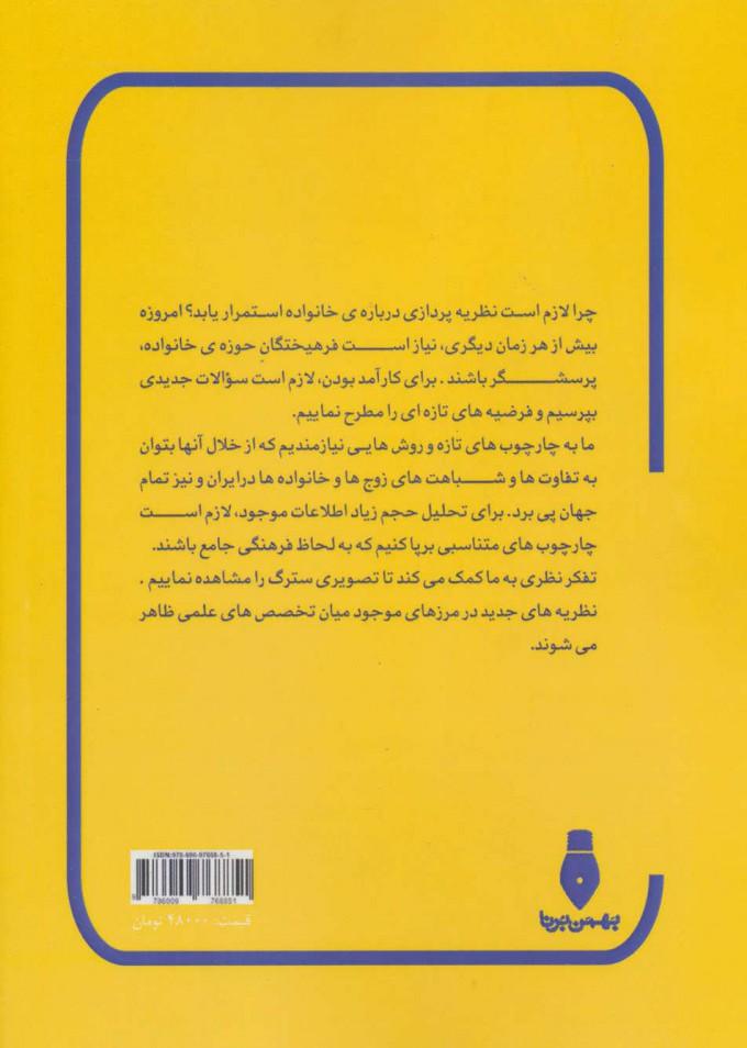کندوکاوی جامعه شناختی در خانواده ایرانی