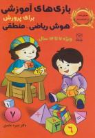 بازی های آموزشی برای پرورش هوش ریاضی،منطقی (ویژه 7تا12سال)