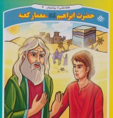 قصه هایی از پیامبران 4 (حضرت ابراهیم،معمار کعبه)