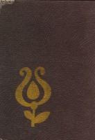 دفتر یادداشت پارچه ای بی خط (کد 800)