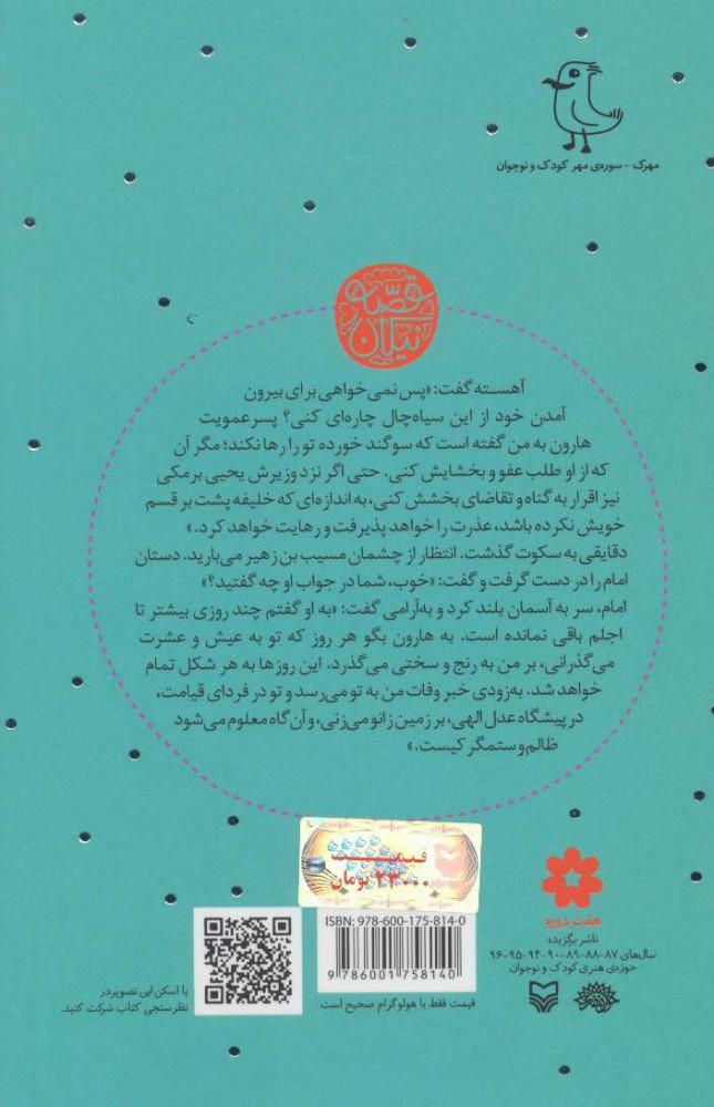 امام امین:روایتی داستانی از زندگی امام موسی کاظم (ع)،(قصه نیکان12)