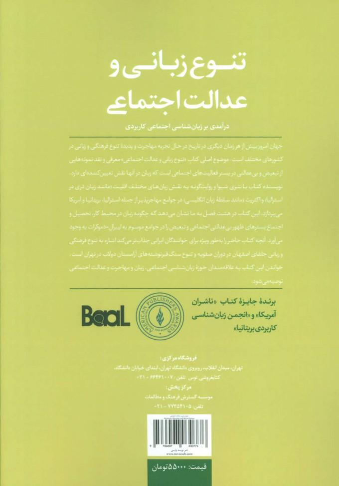 تنوع زبانی و عدالت اجتماعی (درآمدی بر زبان شناسی اجتماعی کاربردی)