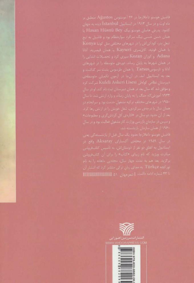 عاشقانه های زمینی (عاشقانه های فاضیل هوسنوداعلارجا)،(شعر جهان51)