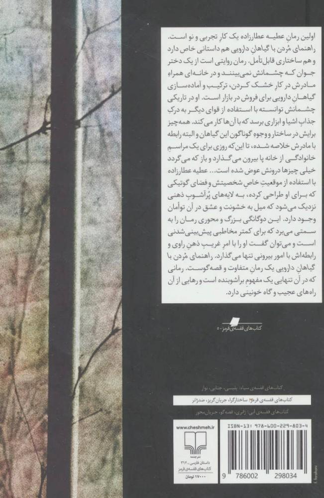راهنمای مردن با گیاهان دارویی (کتاب های قفسه ی قرمز 5)
