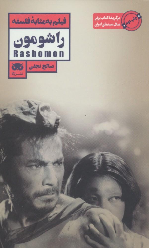 فیلم به مثابه فلسفه 9 (راشومون)