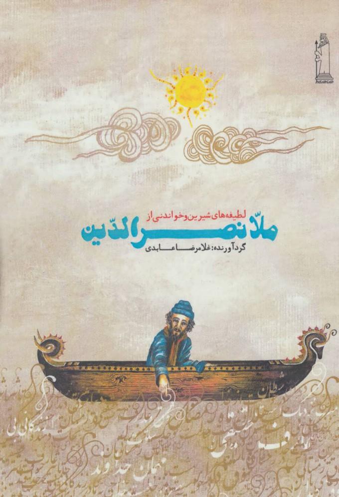 لطیفه های شیرین و خواندنی از ملانصرالدین