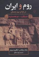 روم و ایران در اواخر عهد باستان (دو رقیب،دو همسایه)