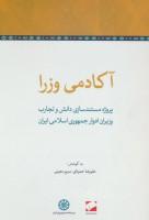 آکادمی وزرا (پروژه مستندسازی دانش و تجارب وزیران ادوار جمهوری اسلامی ایران)