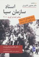 اسناد سازمان سیا (درباره کودتای 28 مرداد و سرنگونی دکتر مصدق)