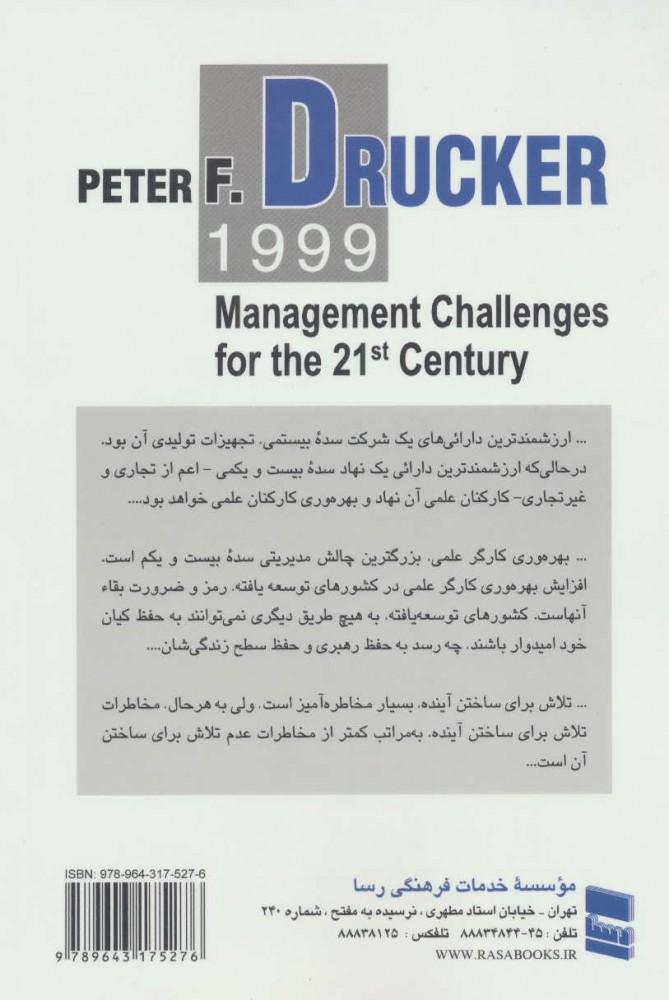 چالش های مدیریت در سده 21