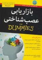 کتاب های دامیز (بازاریابی عصب شناختی)