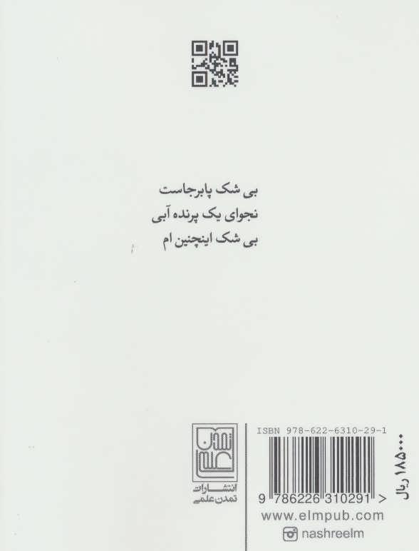 طنین هایکو (گزیده شعر جهان)