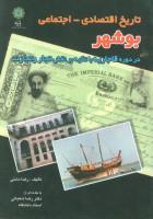 تاریخ اقتصادی-اجتماعی بوشهر (در دوره قاجاریه با تکیه بر نقش تجار و تجارت)