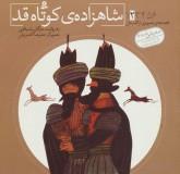 قصه های تصویری از گلستان 2 (شاهزاده کوتاه قد)،(گلاسه)