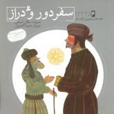 قصه های تصویری از گلستان 6 (سفر دور و دراز)،(گلاسه)