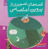 قصه های تصویری از پروین اعتصامی11 (گنجشک و خانم کبوتر)،(گلاسه)
