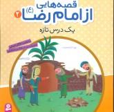 قصه هایی از امام رضا (ع) 2 (یک درس تازه)،(گلاسه)