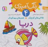 رنگ آمیزی 4 (نقاشی های کوچک،شعرهای مهد کودک:دریا)