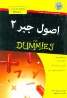 کتاب های دامیز (اصول جبر 2)