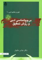 مرجع شناسی ادبی و روش تحقیق (فنون و مفاهیم ادبی 3)