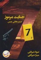 7 جنایت مرموز