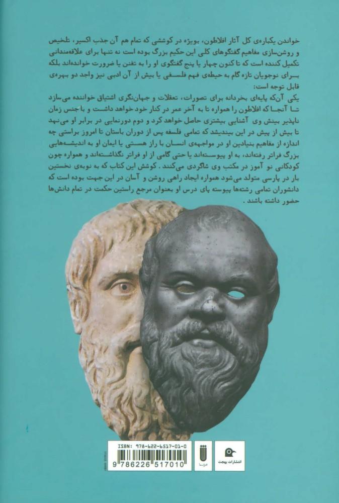 افلاطون،چکیده جامع کل آثار و یک مقاله از امرسون