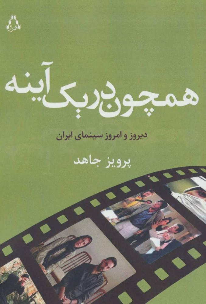 همچون در یک آینه (دیروز و امروز سینمای ایران)