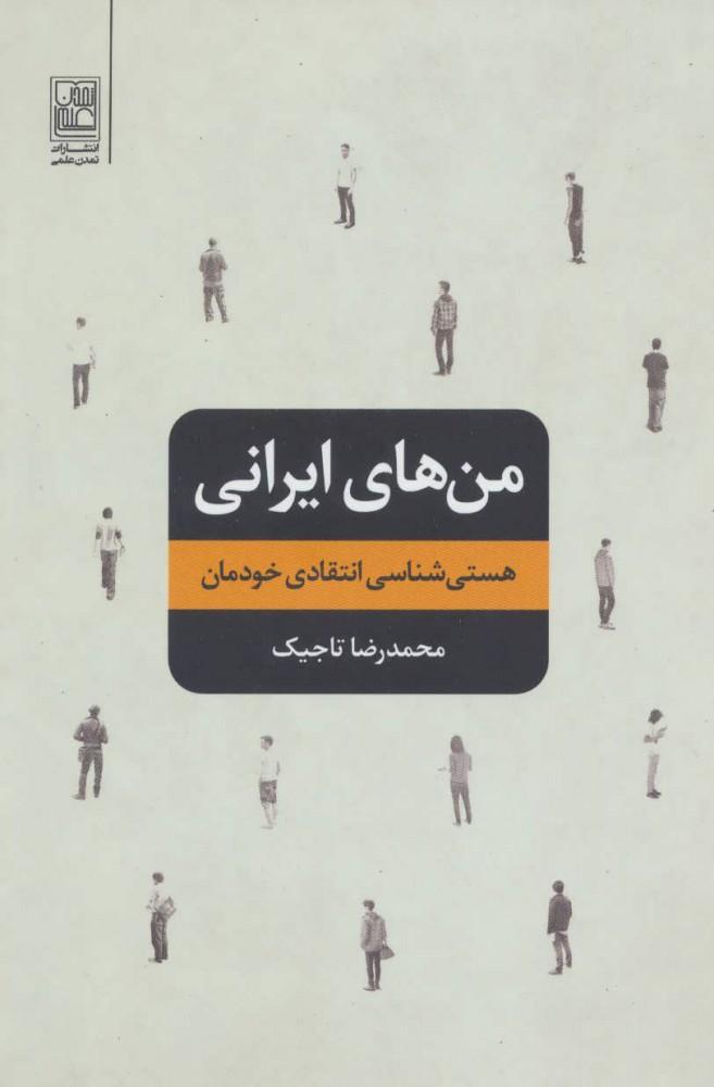 من های ایرانی (هستی شناسی انتقادی خودمان)