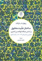 ساختار علیت مخلوق بر اساس دیدگاه ابوالحسن اشعری:تحلیلی بر بخش های 164-82 از کتاب «اللمع»